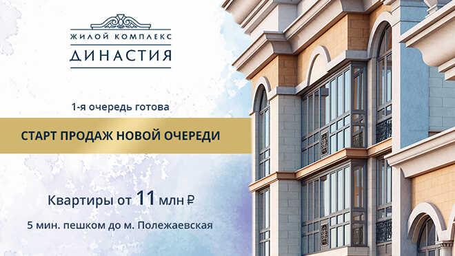 Квартиры бизнес-класса в ЖК «Династия» Старт продаж новой очереди!